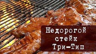 Недорогой стейк Три-тип (Tri-tip steak) и как из него приготовить няму!!!