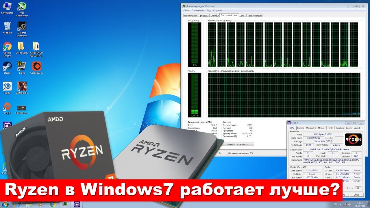 Правда ли, что Ryzen работает лучше под Windows7, чем под Win10?