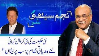 Najam Sethi Show | 23 April 2019 | 24 News HD