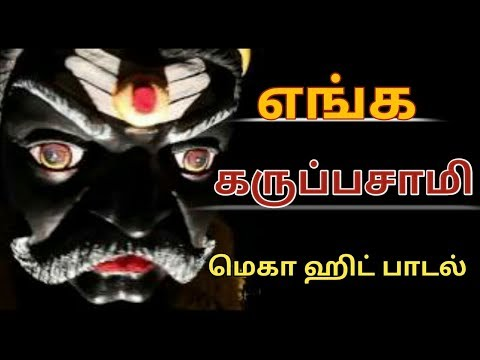 Karuppasamy Songs | Enga Karuppasamy Mega Hit Songs