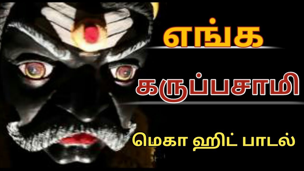 god karuppasamy cut songs