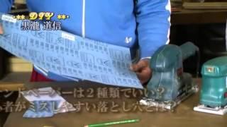 DIY女子にも日曜大工DVD!DIYのプロ黒瀧道信が教える基礎から楽しむ道具の使い方!リフォーム 電動工具!