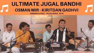 Jugal Bandhi | Samadhi Utsav |  Kirtidan Gadhvi - Osman Mir | Morari Bapu Talgajarda