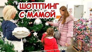ВЛОГ Спорим в Магазине из за Штор Шоппинг с Мамой Покупки в ИКЕА
