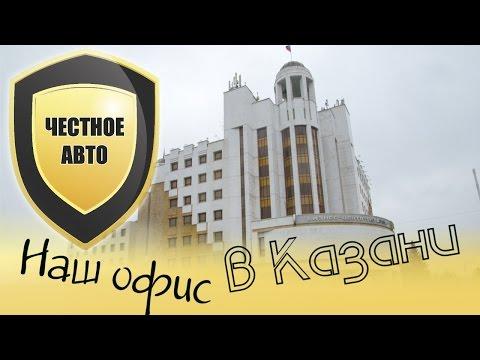 Честное Авто. Открытие офиса в городе Казань.
