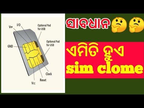 ସାବଧାନ ଏମିତି ହୁଏ Sim Clone।।।।।your Sim  Clonong How To Protect Your Sim