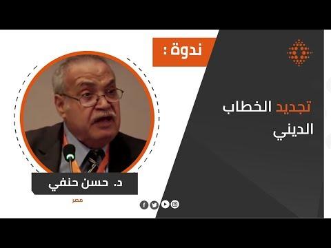 الدكتور حسن حنفي تجديد الخطاب الديني