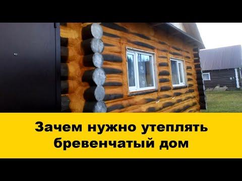Чем утеплить деревянный дом снаружи? Фасад утепление стен пеной ППУ. Как утеплить фундамент?