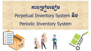 Types Of Inventory Systems In Accounting