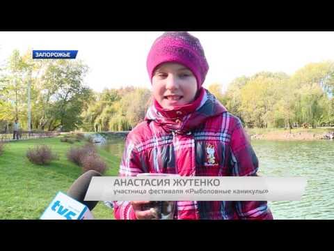 В Запорожье появилось новое «рыбное место»