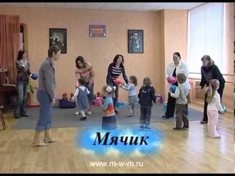 Видео Музыка с мамой.№2 Веселые пальчики.  Железнова Е.С.
