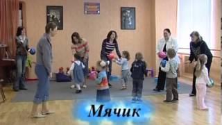 Музыка с мамой.№3 Догоняйка .Железнова Е.С.