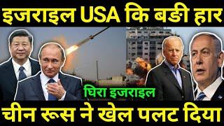 रूस चीन ने सारा खेल हि पलट ङाला,USA