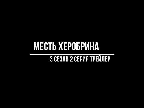 МЕСТЬ ХЕРОБРИНА: 3 СЕЗОН 2 СЕРИЯ ТРЕЙЛЕР