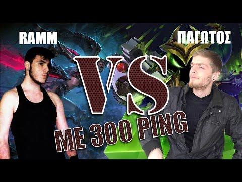 KafroGamer 1v1 στο LoL με 300 Ping = VICTORY