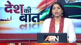 APN Desh Ki Baat    With Editor in Chief Rajshri Rai    18 June 2018