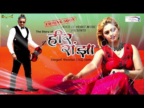 Heer Ranjha (Audio) | Manjeet Panchal, NS Mahi, Yusuf Khan | Latest Haryanvi Songs 2017