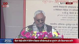 CM Nitish Kumar Addresses Public Rally In Begusarai