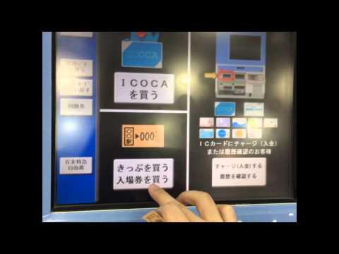 From Kansai Airport to JR Tennoji Station
