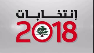 Election Law 2018 - Lebanese Forces