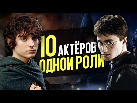10 АКТЁРОВ ОДНОЙ РОЛИ
