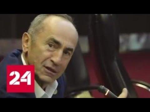 Бывшего президента Армении опять отправили под стражу - Россия 24