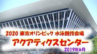 2020東京オリンピック・アクアティクスセンター、建設現場の私的見学会。2019年6月。