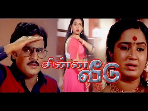Chinna Veedu | K  Bhagyaraj, Kalpana |  Tamil Comedy Full Movie