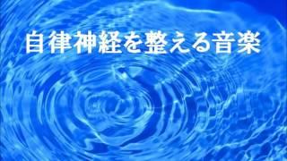 自律神経を整�る音楽BGM モーツアルト�ら...