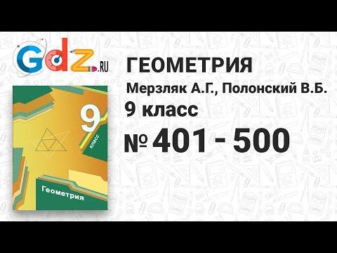 № 401-500 - Геометрия 9 класс Мерзляк
