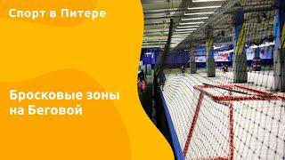 Бросковая зона. Хоккей. Дриблинг. Упражнения. Новейшая бросковая для хоккеистов в Санкт-петербурге