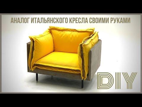 Как сделать реплику мягкого кресла? Копируем европейские бренды (Do-it-yourself Furniture. DIY)
