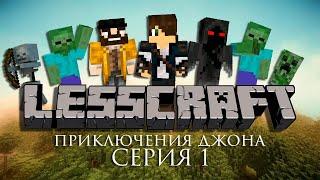 """Minecraft Сериал """"Приключения Джона"""" Серия 1"""