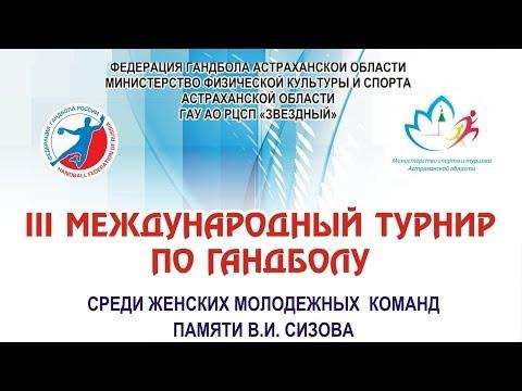 ТУРНИР ПАМЯТИ В.И. СИЗОВА-2018. ДЕНЬ ПЕРВЫЙ