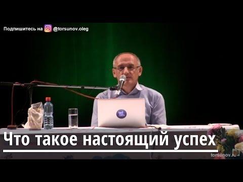 Что такое настоящий успех Торсунов О.Г. 01 Ижевск 25.04.2019