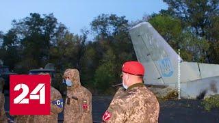 Крушение Ан-26: поручения и соболезнования - Россия 24