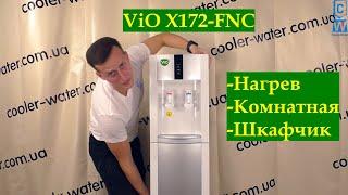 Обзор кулера для воды ViO X172-FNC. Напольный кулер с нагревом и  комнатной водой+отсек для стаканов