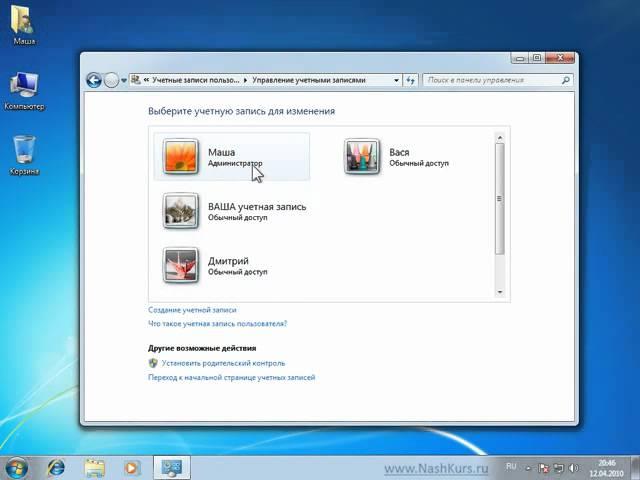 Windows 7  5  Создание учетной записи