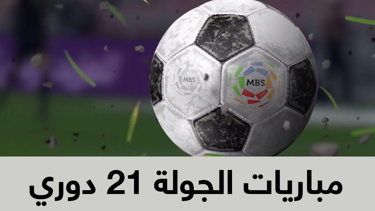 تقديم مباريات الجولة 21 من دوري كأس الأمير محمد بن سلمان للمحترفين شاهد المباريات عبر تطبيق دوري بلس