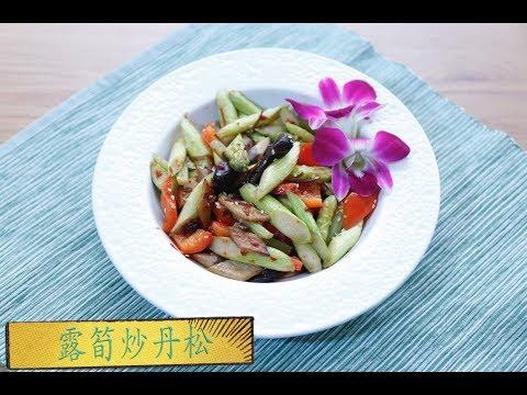 蔬食懶人包 - 露筍炒丹松