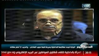 النيابة تجدد مطالبها للداخلية بسرعة ضبط حبيب العادلى.. والديب: لا أعلم مكانه