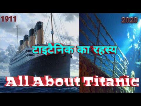 Download All About Titanic   टाइटैनिक जहाज़ से जुड़े अनोखे सच   Unsolved Mystery