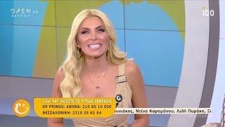 Ευτυχείτε! με τη  Κατερίνα Καινούργιου 13/5/2019 | OPEN TV