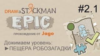 Draw a Stickman: EPIC дожимаем Робозагадку