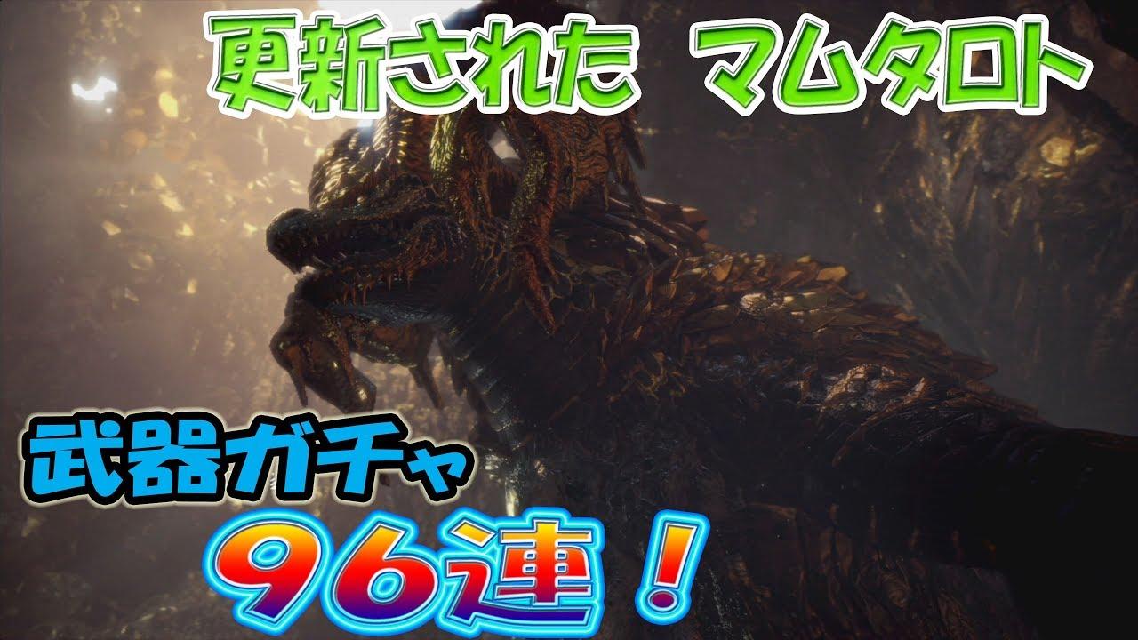 【MHW】更新されたマムタロト 武器ガチャ96連!何が出る!? - YouTube