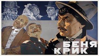 Беня Крик 1926 / Карьера Бени Крика 1927 (Владимир Вильнер) Фильм Беня Крик смотреть онлайн