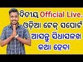 Second Official Live Of Odia Tech Support. OTS. Odia youtube channel Live.