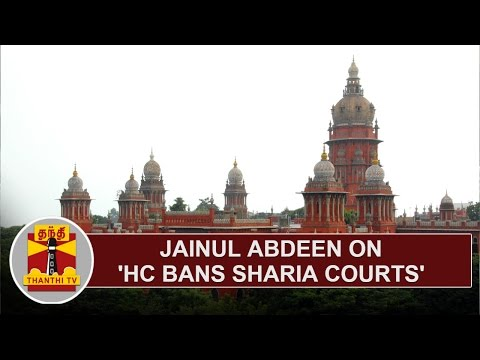 Former Nagai Jamaath president Jainul Abdeen on 'HC bans Sharia courts' | Thanthi TV