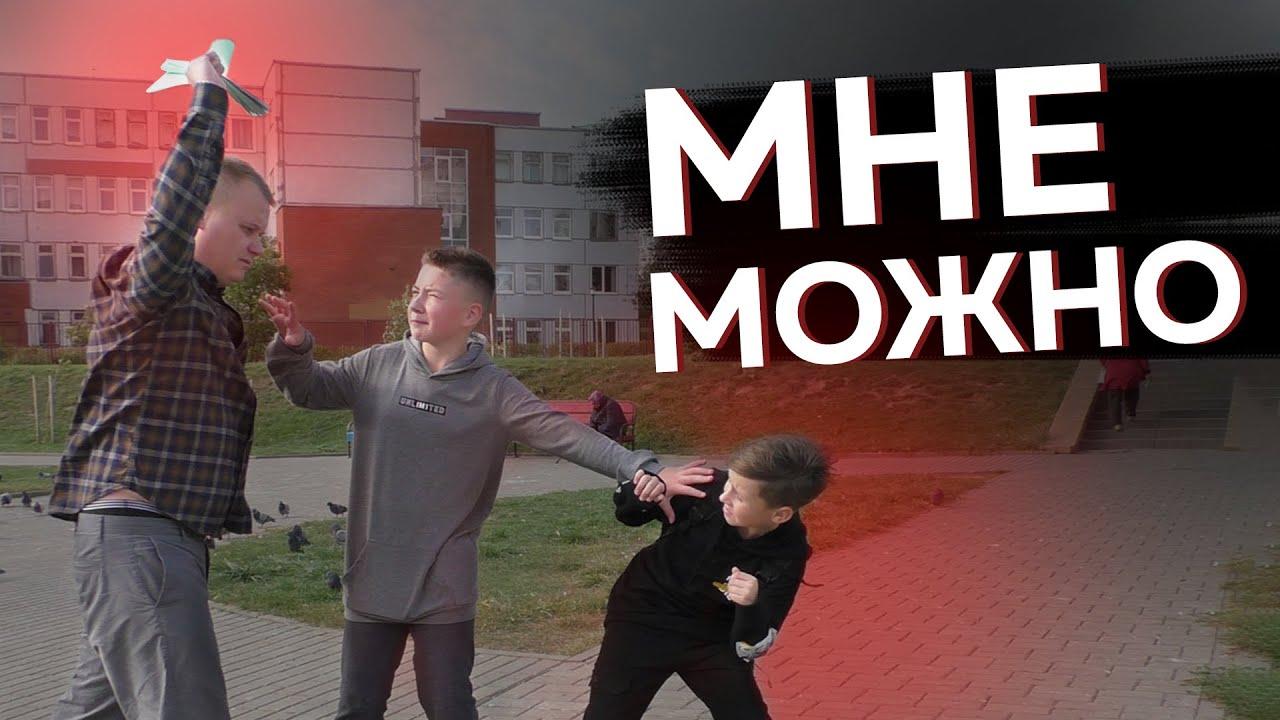 Учитель НЕ БЕЙ МЕНЯ   Избиение школьника   Социальный эксперимент Беларусь
