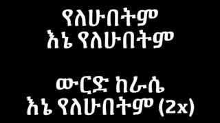 Abeba Desalegn - Yelehubetim የለሁበትም (Amharic)